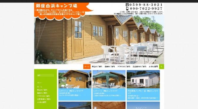 御座白浜キャンプ場の新たな公式Webサイト